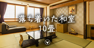 明るい和室10畳(禁煙)