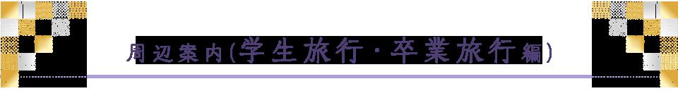 周辺案内(学生旅行・卒業旅行編)