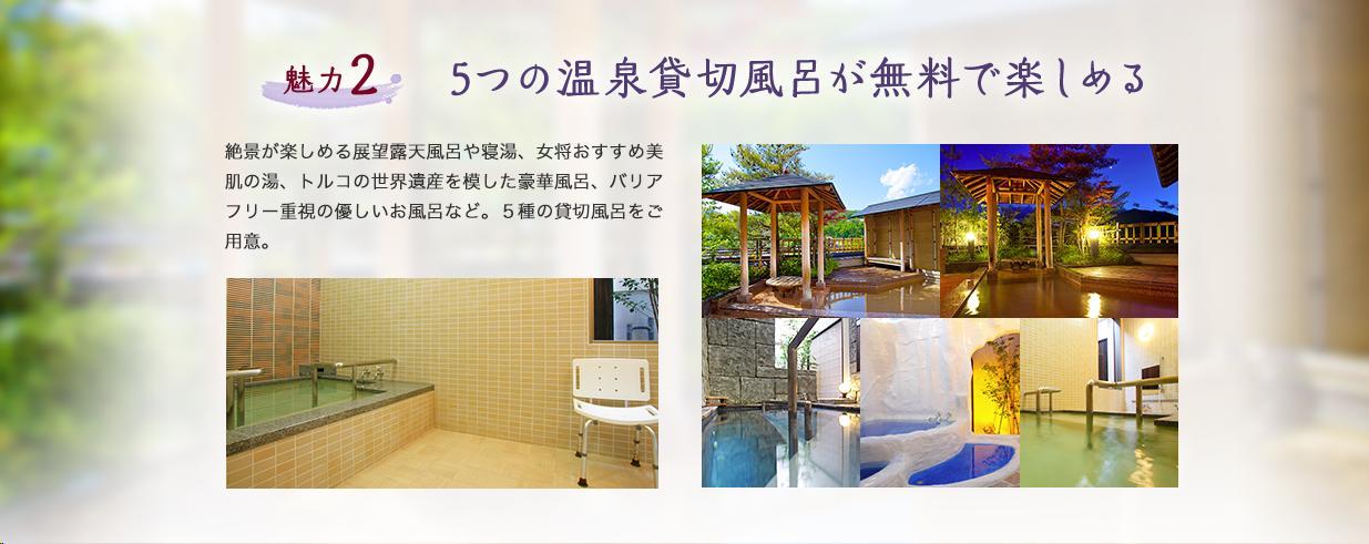 魅力2 5つの温泉貸切風呂が無料で楽しめる