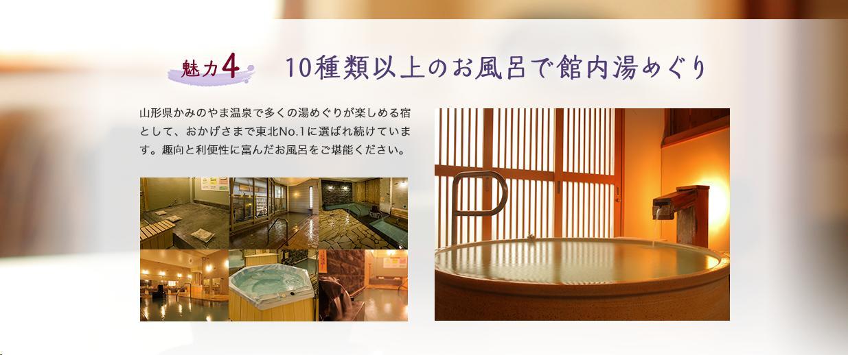 魅力4 10種類以上のお風呂で館内湯めぐり